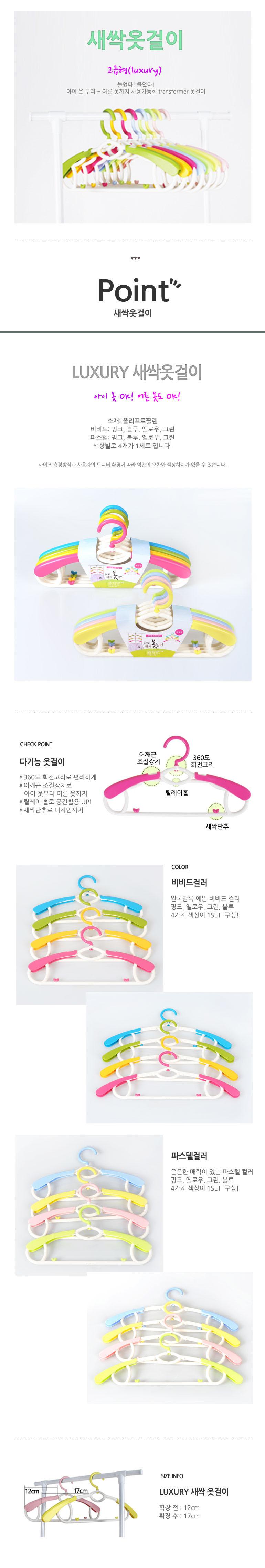 새싹 옷걸이(고급) - 큐브스튜디오, 7,600원, 행거/드레스룸/옷걸이, 옷걸이/플라스틱