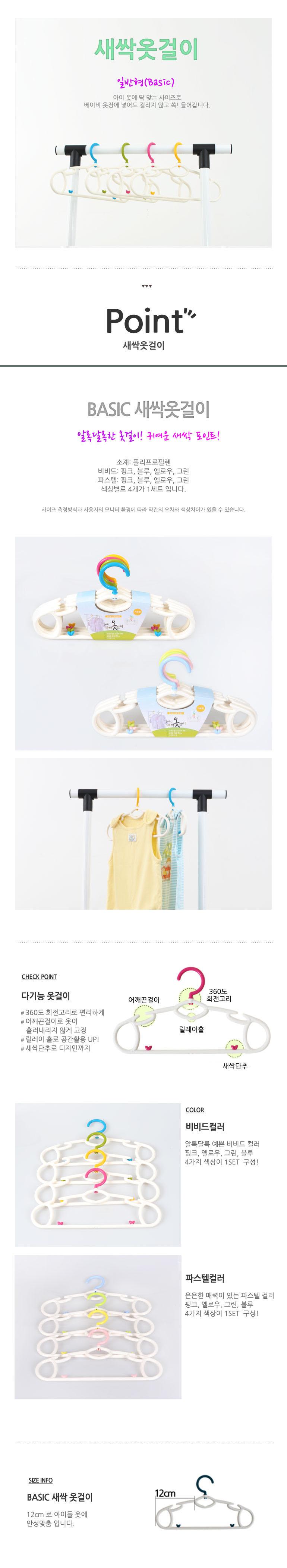 새싹 옷걸이(일반) - 큐브스튜디오, 5,500원, 행거/드레스룸/옷걸이, 옷걸이/플라스틱
